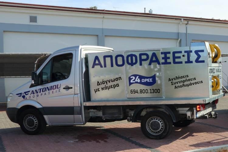 ΑΠΟΦΡΑΞΕΙΣ ΑΝΑΤΟΛΙΚΑ ΠΡΟΑΣΤΙΑ